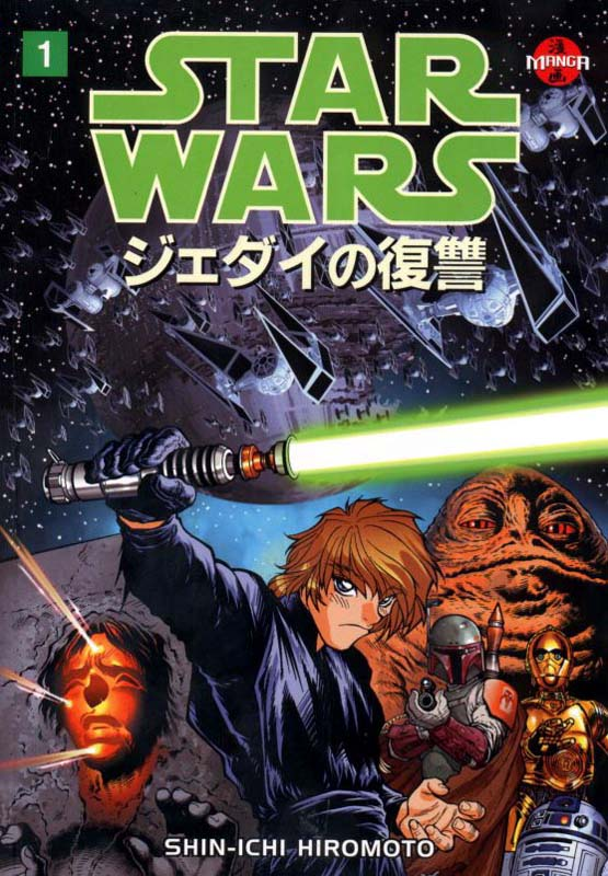 Return of the Jedi—Manga 1