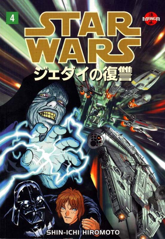 Return of the Jedi – Manga #4